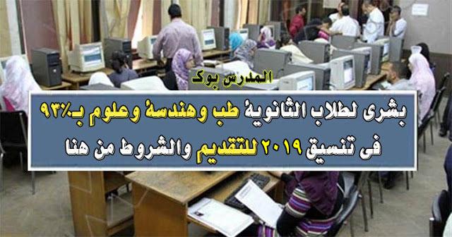 منحة مصر الخير للثانوية العامة بشري سارة طب وهندسة وعلوم ب93% في تنسيق 2018 للتقديم والشروط من هنا