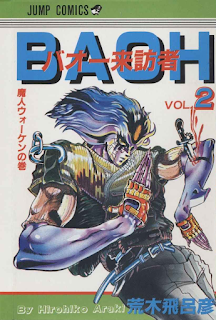 Reseña de BAOH, el Visitante, de Hirohiko Araki - Ivrea.