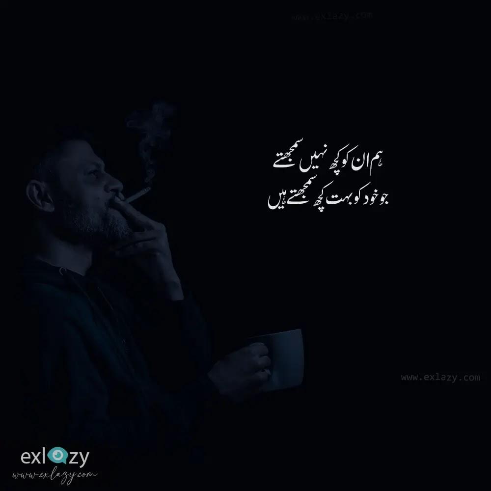 Attitude Urdu Shayari