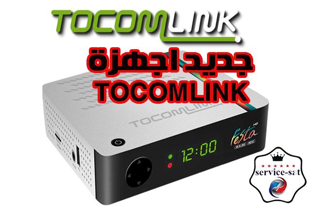 جديد  اجهزة tocomlink