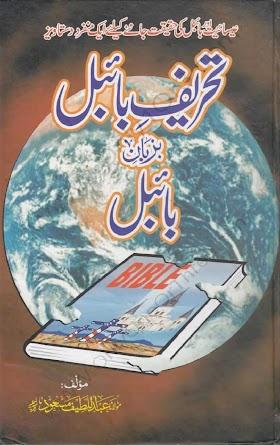 Tahreef e Bible Bazaban e Bible By Shaykh Abdul Lateef Masood