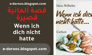 تعلم اللغة الالمانية a1 pdf : قصة قصيرة - Wenn ich dich nicht hatte