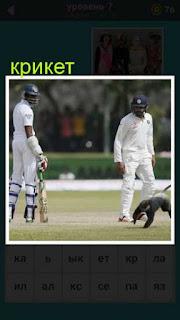 на поле игроки играют в крикет 667 слов 7 уровень