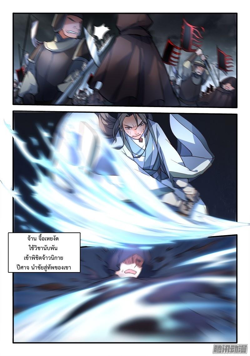 อ่านการ์ตูน Spirit Blade Mountain 186 ภาพที่ 6
