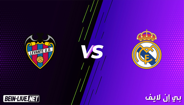 مشاهدة مباراة  ريال مدريد ليفانتي بث مباشر اليوم بتاريخ 30-01-2021 في الدوري الاسباني