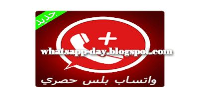 تحميل واتس اب بلس الاحمر ابو عرب اخر اصدار WHATSAPP RED 2020