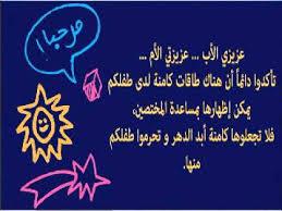 متوسطة عاتكة بنت زيد برنامج خط مساندة الطفل ١١٦١١١