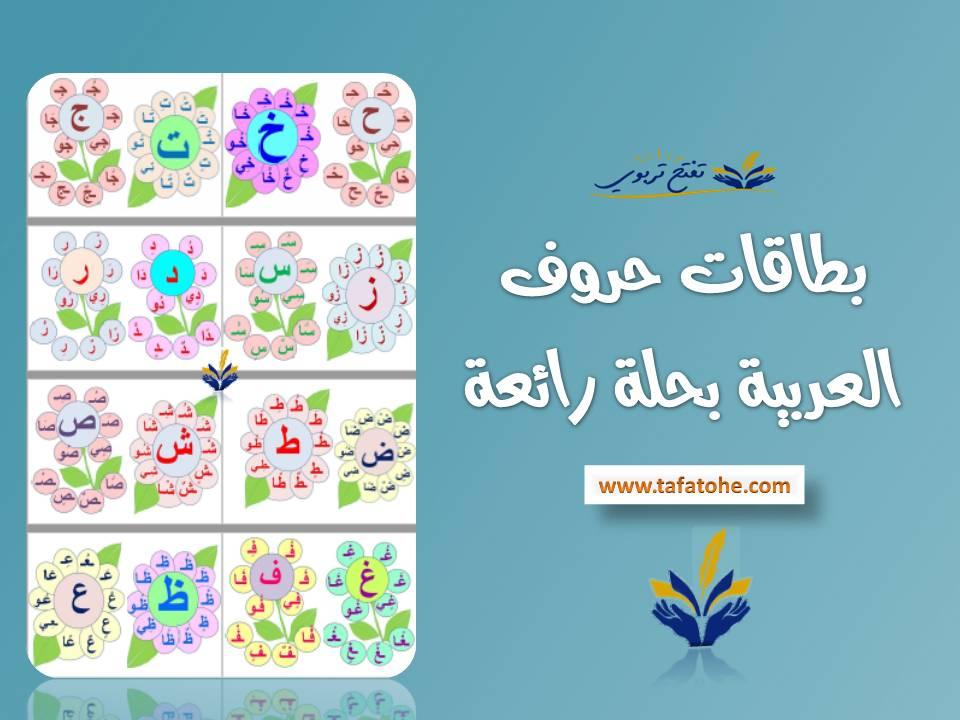 بطاقات الحروف العربية بحلة رائعة