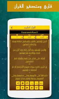 """تطبيق """" جدد ايمانك - مصحف الحمد الالكتروني"""""""