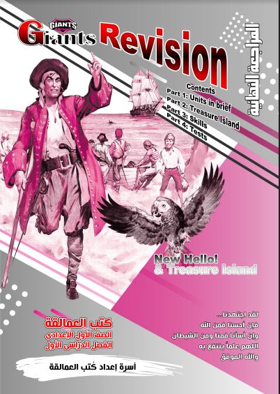 كتاب العمالقة لغة انجليزية ( المراجعة النهائية ) للصف الاول الثانوى الترم الاول 2021