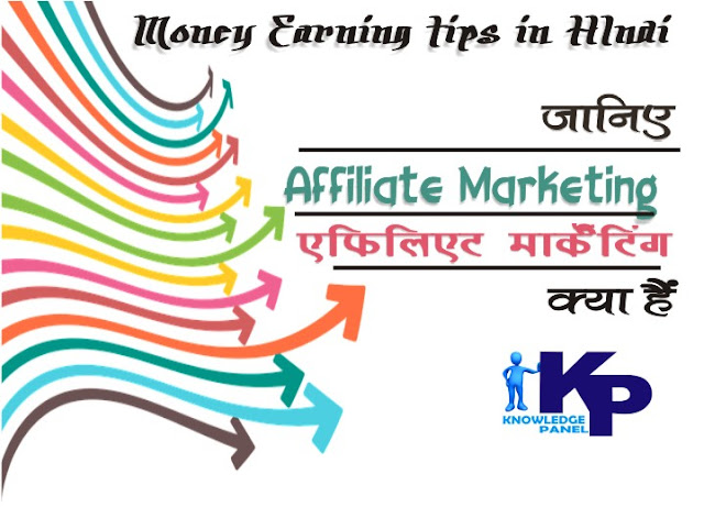 Affiliate Marketing Kya hai aur isse paisa kaise kamaye
