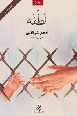 تحميل رواية نطفة pdf لكاتبها وصاحبها أدهم شرقاوي