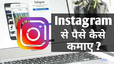 How To Make Money on Instagram से पैसे कैसे कमाए?