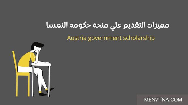منحة الحكومة النمساوية