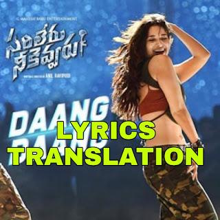 Daang Daang Lyrics in English | With Translation | – Sarileru Neekevvaru