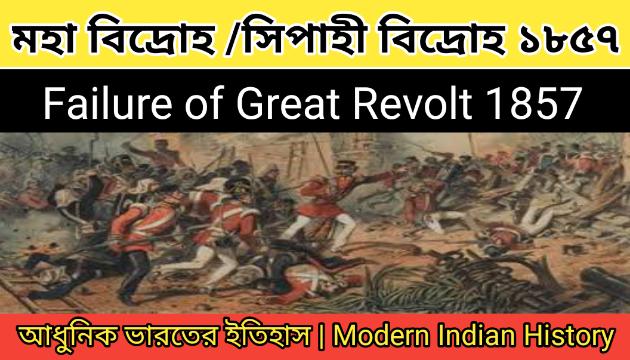 Failure of Great Revolt | মহা বিদ্রোহের ব্যর্থতা | Modern Indian History