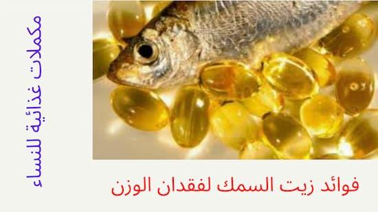فوائد زيت السمك لفقدان الوزن