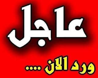 حقيقة استقالة وزيرة التربية التربية نورية بن غبريت