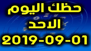 حظك اليوم الاحد 01-09-2019 -Daily Horoscope