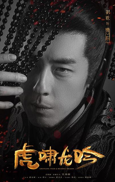 Liu Huan Character posters Advisors Alliance 2