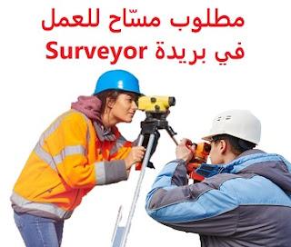 وظائف السعودية مطلوب مسّاح للعمل في بريدة Surveyor