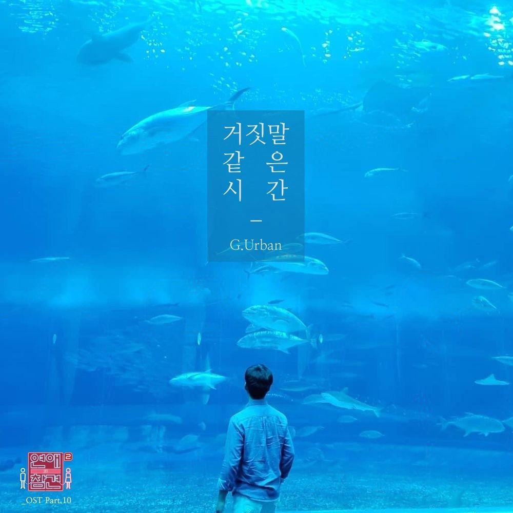 G.Urban – Love Love Interference Season2 OST – Part.10