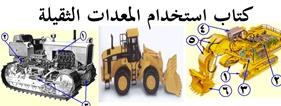 استخدام المعدات الثقيلة pdf