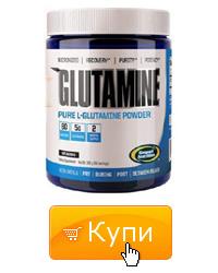 Глутамин цена,най-ниски цени на глутамин