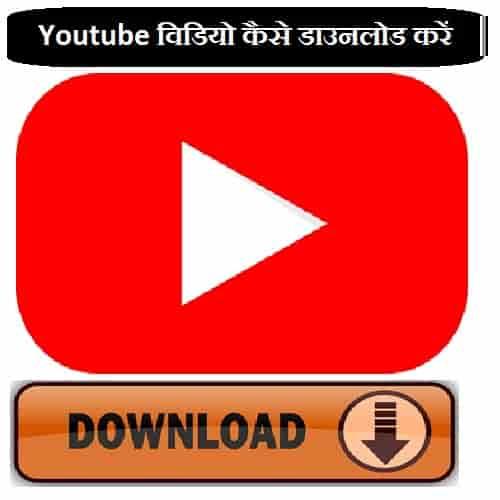 Youtube Se video download Karne ka Tarika in Hindi