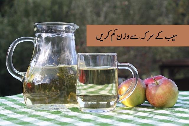 سیب کے سرکہ سے وزن کم کریں   weight loss with apple cider vinegar in urdu