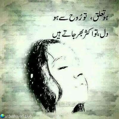 Hoo Taluq, To Rooh Say Hoo..  Dil, To Akser Barh Jate Hain..!!  #urdushayari #urduquotes #life #sad #poetry