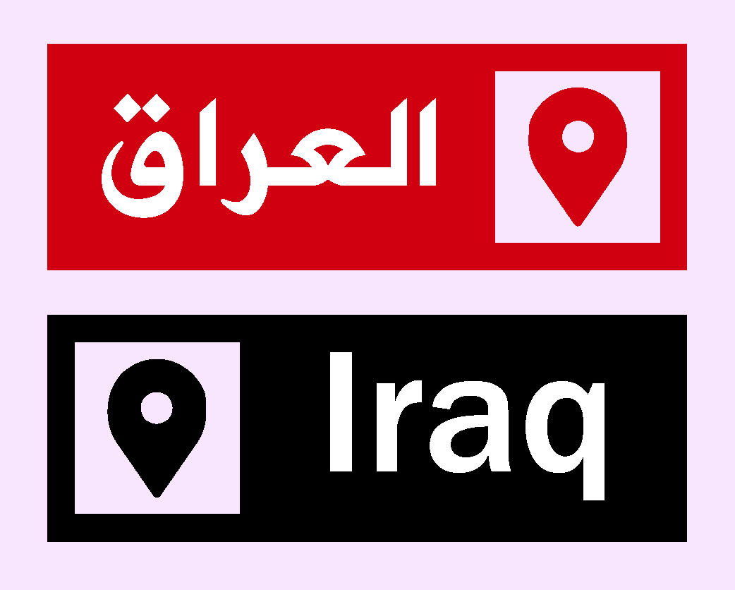 iraq icon map vector free download #iraq #map #arab #arabic #world #national #graphics #islam #islamic #vectorart #graphic #illustrator #icon #icons #vector #design #country #graphicart #designer #logo #logos #photoshop #button #buttons #set #illustration #socialmedia #symbol #abstractart
