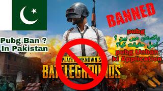 Pubg Mobile ban in Pakistan ? #Unbanned_Pubg Pubg Mobile Banned In Pakistan 2020