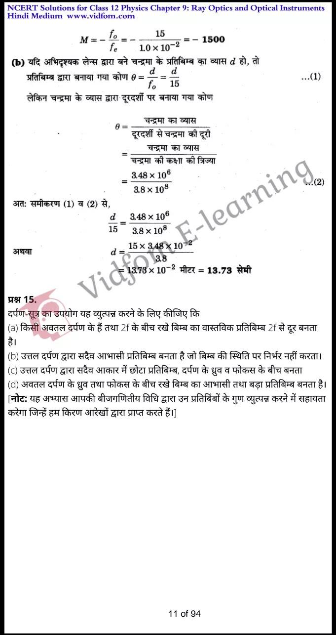 class 12 physics chapter 9 light hindi medium 11