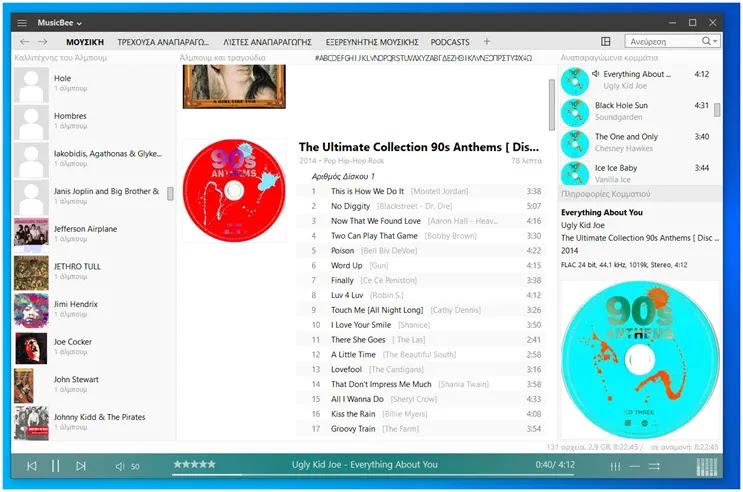 MusicBee : Διαχειριστείτε τις  μουσικές σας συλλογές