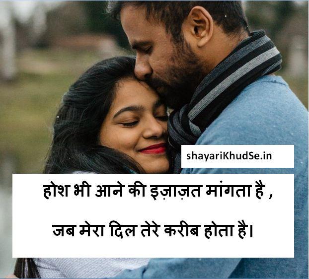 romantic love shayari with images, romantic love shayari wallpaper