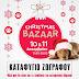 Χριστουγεννιάτικο Bazaar Καταφυγίου Ζωγράφου...
