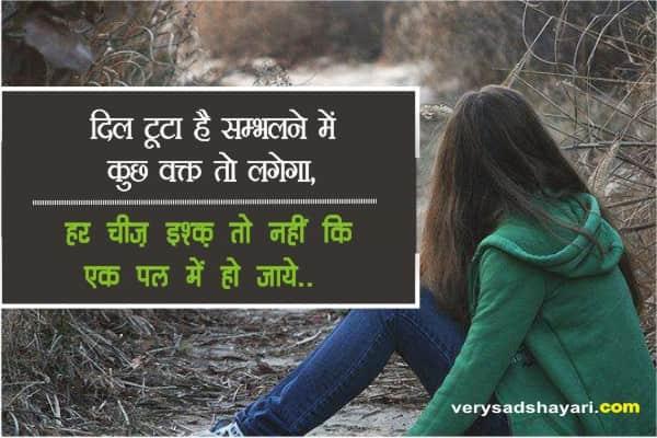 Ishk-To-Nahi-Ki-Ek-Pal-Me-Ho-Jaye-2-Line-Shayari