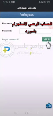 استخدام برنامج فالوركير انستقرام