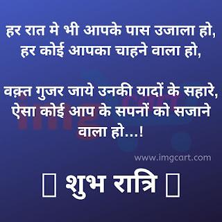 Good Night Whatsapp Status Image in Hindi