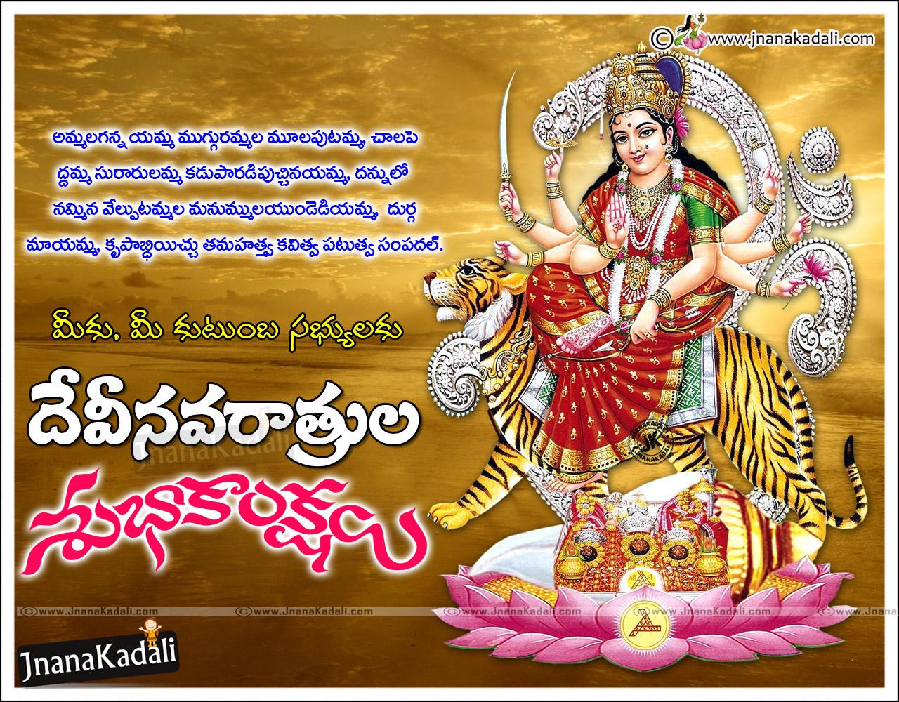 Top telugu good dasara festival prayer images aayudha pooja telugu here is vijaya dashami subhakankshalu telugudasara subhakankshalu telugu imagesvijayadasami subhakankshalu telugu images m4hsunfo