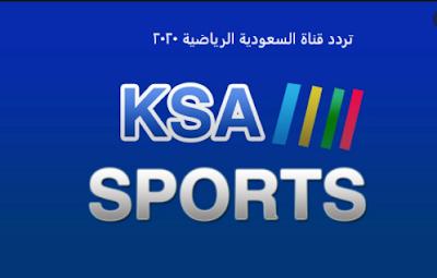 تردد قناة السعودية الرياضية الجديدة 2021 ksa sports