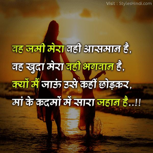 Mother love shayari in hindi