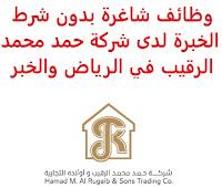 وظائف شاغرة بدون شرط الخبرة لدى شركة حمد محمد الرقيب في الرياض والخبر تعلن شركة حمد الرقيب وأولاده التجارية, عن توفر وظائف شاغرة بدون شرط الخبرة, للعمل لديها في الرياض والخبر وذلك للوظائف التالية: 1- عارض منتجات (Visual Merchandiser): للعمل في الخبر للتـقـدم إلى الوظـيـفـة اضـغـط عـلـى الـرابـط هـنـا 2- مصمم داخلي (Interior Designer): للعمل في الرياض المؤهل العلمي: بكالوريوس في التصميم الداخلي أو ما يعادله أن يكون المتقدم للوظيفة سعودي الجنسية للتـقـدم إلى الوظـيـفـة اضـغـط عـلـى الـرابـط هـنـا       اشترك الآن في قناتنا على تليجرام        شاهد أيضاً: وظائف شاغرة للعمل عن بعد في السعودية       شاهد أيضاً وظائف الرياض   وظائف جدة    وظائف الدمام      وظائف شركات    وظائف إدارية                           لمشاهدة المزيد من الوظائف قم بالعودة إلى الصفحة الرئيسية قم أيضاً بالاطّلاع على المزيد من الوظائف مهندسين وتقنيين   محاسبة وإدارة أعمال وتسويق   التعليم والبرامج التعليمية   كافة التخصصات الطبية   محامون وقضاة ومستشارون قانونيون   مبرمجو كمبيوتر وجرافيك ورسامون   موظفين وإداريين   فنيي حرف وعمال     شاهد يومياً عبر موقعنا نتائج الوظائف مدير مشتريات مطلوب مترجم وظائف حراس أمن بدون تأمينات الراتب 3600 ريال وظائف مترجمين العربية للعود توظيف وظائف العربية للعود العربية للعود وظائف محاسب يبحث عن عمل مطلوب محامي وظائف عبدالصمد القرشي مطلوب مساح البنك السعودي للاستثمار توظيف وظائف حراس امن بدون تأمينات الراتب 3600 ريال مطلوب مهندس معماري صندوق الاستثمارات العامة وظائف دوام جزئي جرير وظائف حراس امن براتب 8000 وظائف صندوق الاستثمارات العامة ارامكو روان للحفر صندوق الاستثمارات العامة توظيف وظائف مكتبة جرير وظائف مكتبة جرير للنساء وظائف تخصص ادارة اعمال وظائف ادارة اعمال شركة ارامكو روان للحفر مطلوب مستشار قانوني ارامكو حديثي التخرج هيئة السوق المالية توظيف وظائف حراس امن براتب 5000 بدون تأمينات شركة زهران للصيانة والتشغيل وظائف جرير للنساء ما هي وظيفة hr وظائف حراس امن في صيدلية الدواء وظائف فني كهرباء