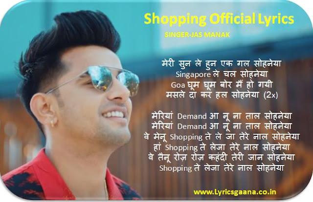Shopping Official Lyrics Jass Manak 2020