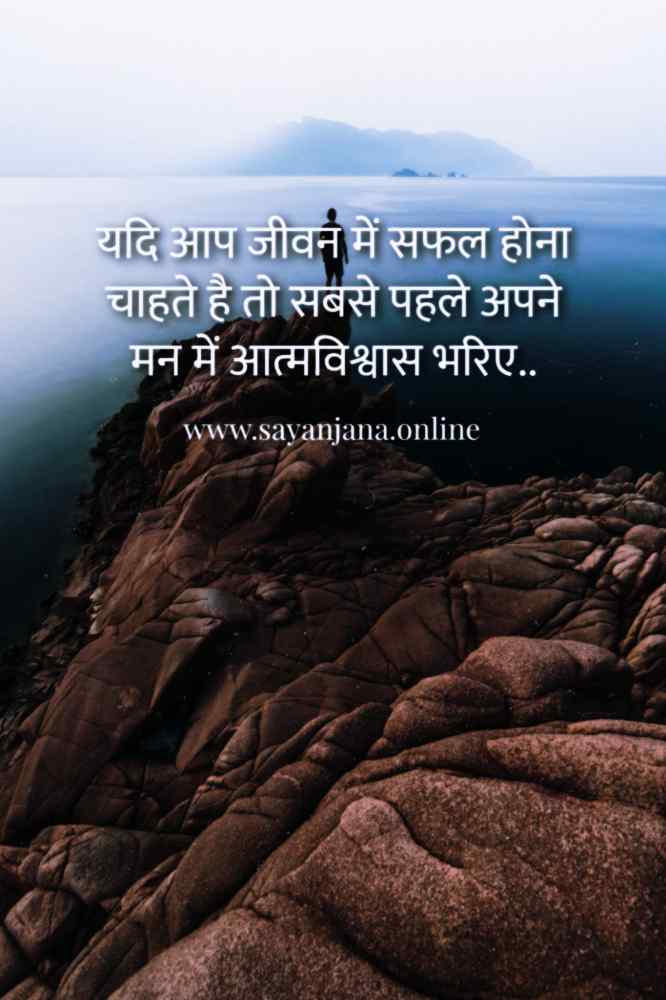 One line hindi inspirational quotes
