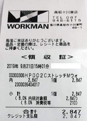ワークマン 高松十川東店でマイクロウォームパンツ購入