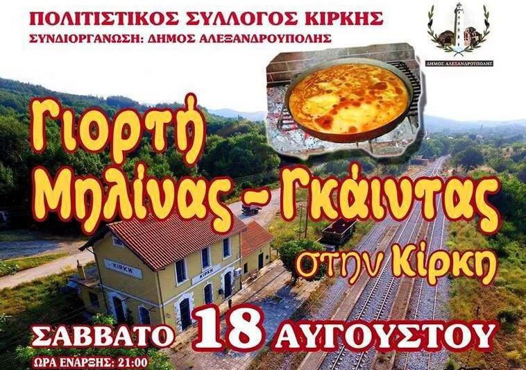 Γιορτή Μηλίνας - Γκάιντας στην Κίρκη Αλεξανδρούπολης