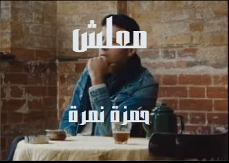 كلمات اغنية معلش حمزة نمرة