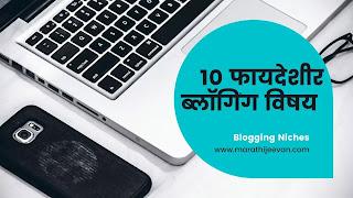 Blogging Niche Ideas In Marathi